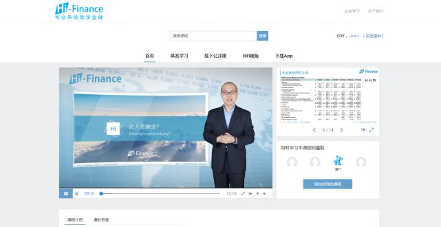 """Hi-Finance专注金融实务领域,致力于为用户提供""""金融知识一站式学习平台"""""""